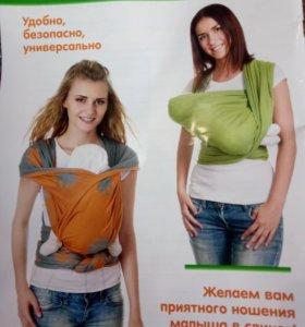 Слинг-шарф от 0 до 3 лет