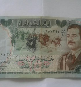Деньги Ирак