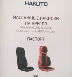 Массажная накидка на кресло Hakuto AKKA HM-2180