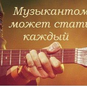 Обучение игре на акустической гитаре с нуля
