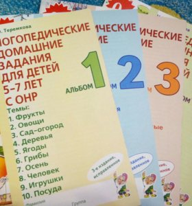 Логопедические тетради 4 шт.