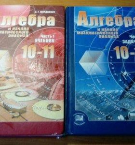 Учебник по алгебре за 10-11 класс