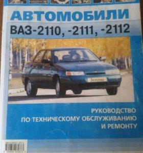Руководство по ремонту ВАЗ 2110