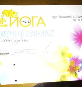 Сертификат на йогу