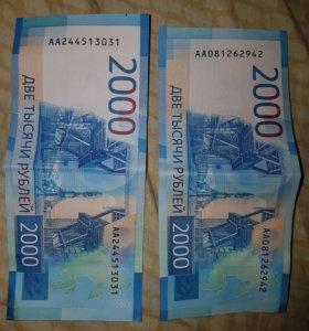 Бакноты 2000 рублей