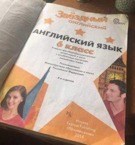 Учебник по английскому языку за 6 класс