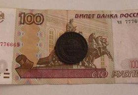 3коп. 1911г. +банкнота