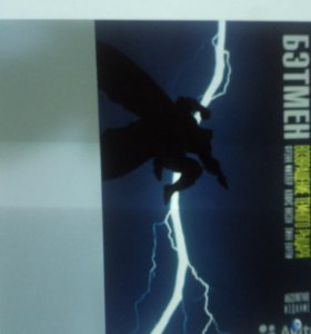 Бетмен возвращение темного рыцаря