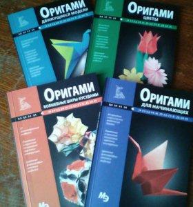 """Брошуры """"Оригами"""""""