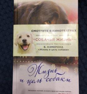 «Жизнь и цель собаки» Брюс Кэмерон