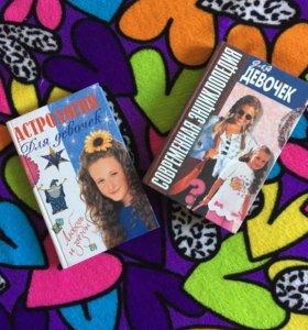 Энциклопедии для девочек