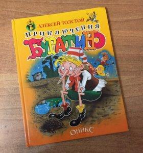 Книги(Буратино,Фунтик)