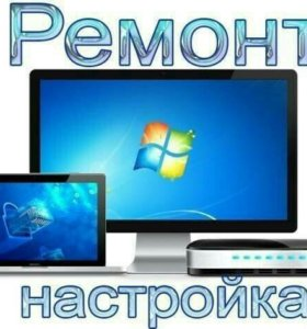 Ремонт и настройка ноутбук и компьютеров