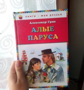 "Книга ""Алые Парруса"""