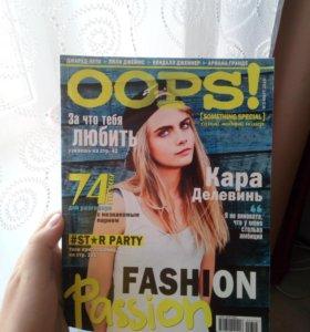 "Журнал ""OOPS!"""