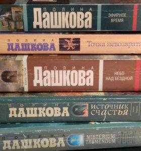 Книги Дашкова/Донцова/Устинова