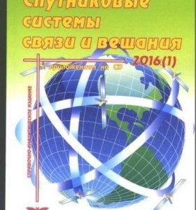 Спутниковые системы связи и вещания 2016-17-18