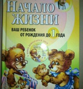 Книга Комаровского «Начало жизни».
