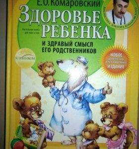 Книга Комаровского «Здоровье ребенка».
