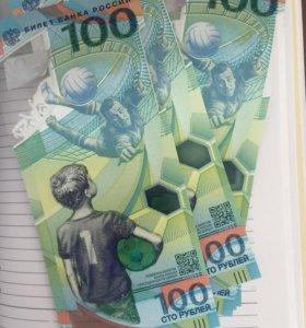 100 рублей ЧМ по футболу 2018