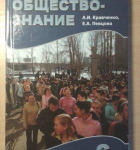 Обществознание А.И. Кравченко 6 класс