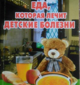 Книга с рецептами для детей