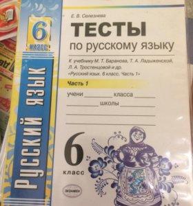 Тесты по русскому языку 6 класс