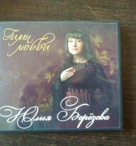 Песни в исполнении Юлии Березовой