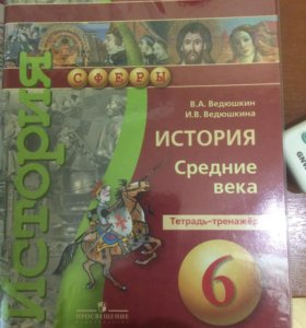 История 6 класс, средние века. Ведюшкин, Ведюшкина