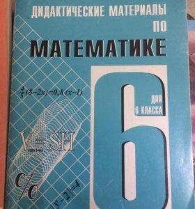 Математика 6 класс. Самостоятельные и контрольные