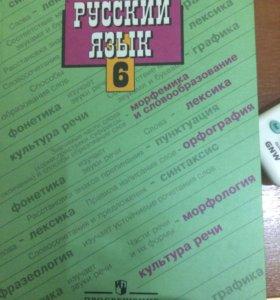 Русский язык 6 класс. Баранов