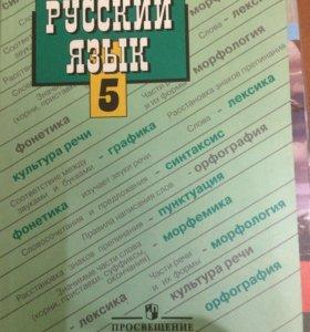Русский язык 5 класс , Ладыженская, Баранов