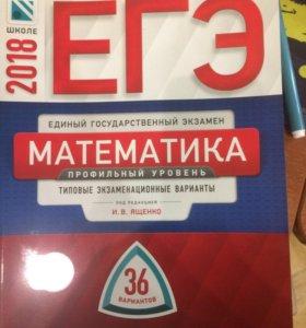 ЕГЭ по математике, базовый и профильный уровень