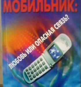 Для изучение интернета и мобильного телефона