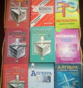 учебники с 5 по 11 класс