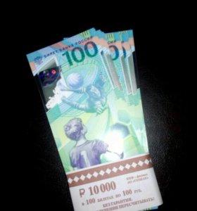 100 рублей футбол ЧМ2018