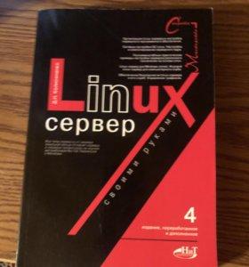Книга Linux сервер своими руками