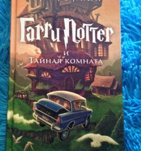 "Книга ""Гарри Поттер"""