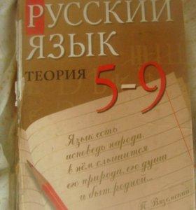 Русский язык. Теория. 5-9 класс. В.В. Бабайцева.