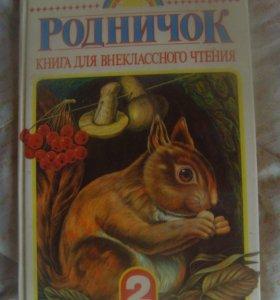 Родничок. Книг для внеклассного чтения. 2 класс.