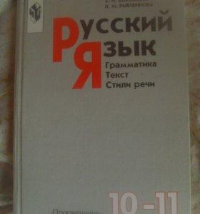 Русский язык. 10-11 класс. А.Н. Власенков