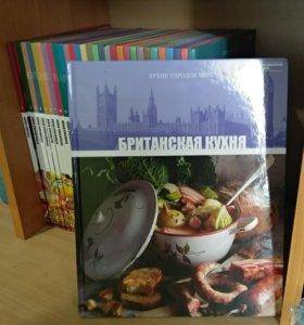 Коллекция книг о кухнях всего мира