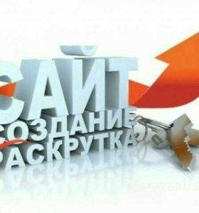 SEO-продвижение, создание сайта + Яндекс Директ