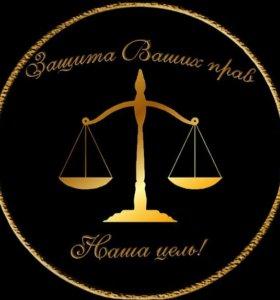 Юридические услуги и консультирование