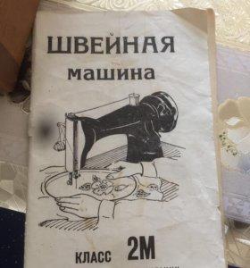 Швейная машинка 2м Подольск