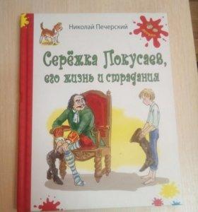 """Книжка """"Сережка Покусаев, его жизнь и страдания""""."""