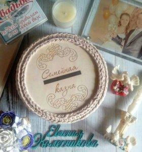 Свадебная (семейная) казна