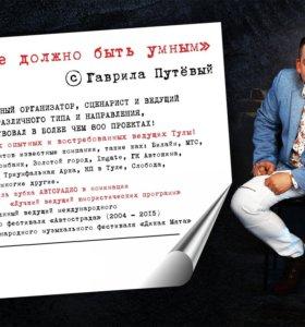 Гаврила Путёвый - ведущий вашего праздника!