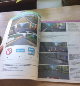 Тесты для сдачи экзаменов на автоправа