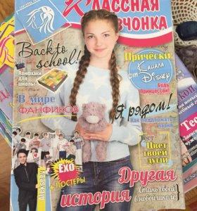 Журнал «Классная девчонка»